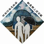 2011~21th歷史油畫集