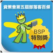 第五屆部落客百傑BSP特別獎