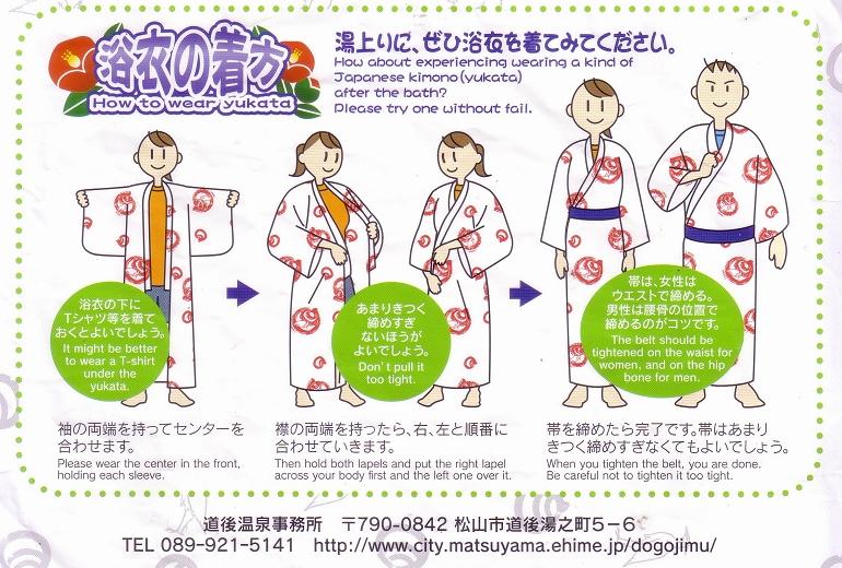 日本浴衣趴 @ 水美溫泉會館 - 程如晞@部落格好好玩 ...