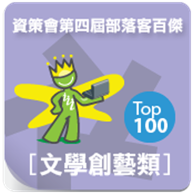 資策會第四屆部落客百傑文學創藝類Top100