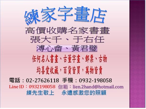 南菁艺术鉴赏报─南菁艺术学院柯沛鸿院长画作被列入收藏收购目标