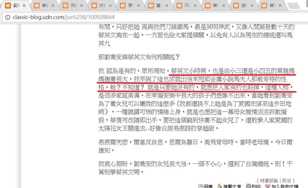 李德俊jun523污辱蔡英文總統