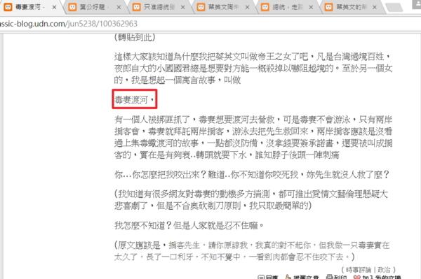 譴責李德俊jun5238將李明哲妻李凈瑜說成毒妻