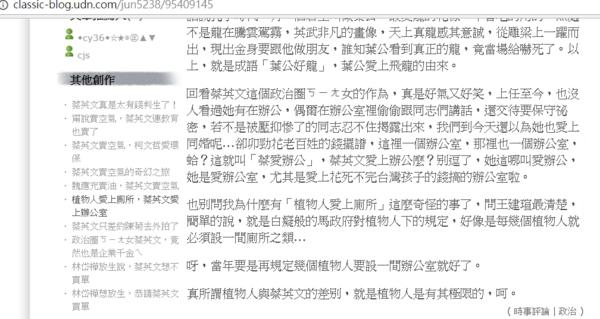 李德俊jun5238說蔡英文是政治圈ㄎㄧㄤ女