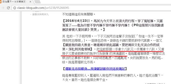 李德俊jun5238說蔡英文又當婊子又要貞節牌坊