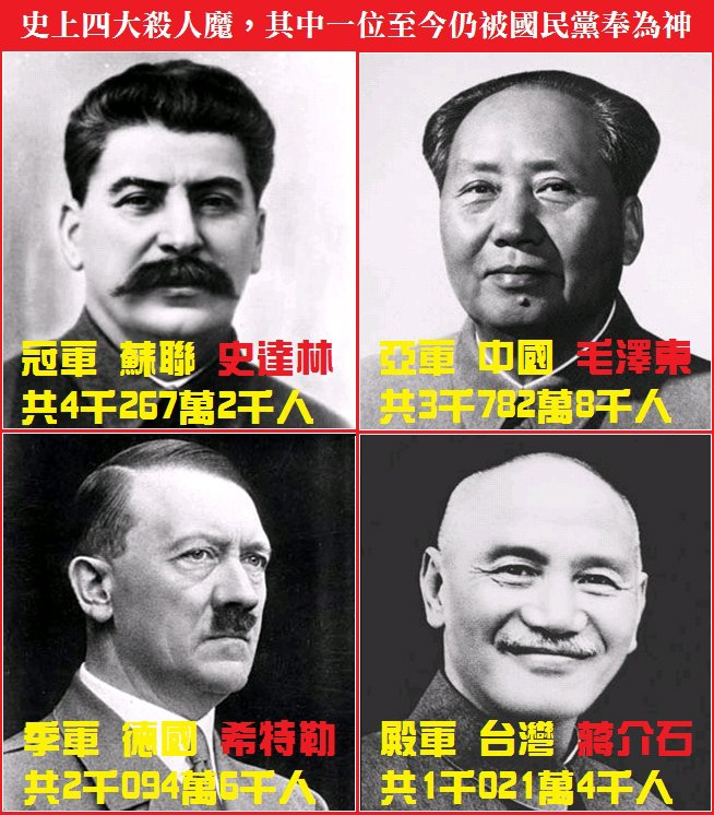 希特勒、毛澤東、蔣介石,皆因屠殺而偉大嗎?