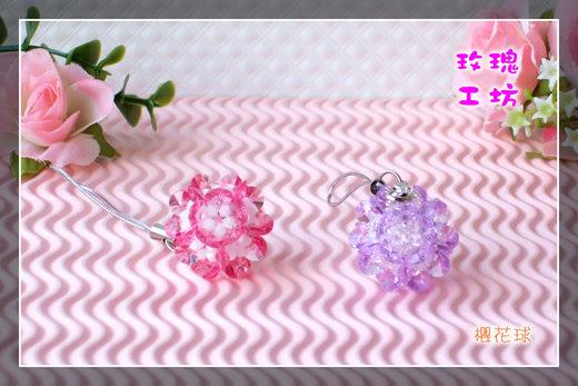櫻花球】水晶串珠表格做法 - 玫瑰工坊 - udn部落格