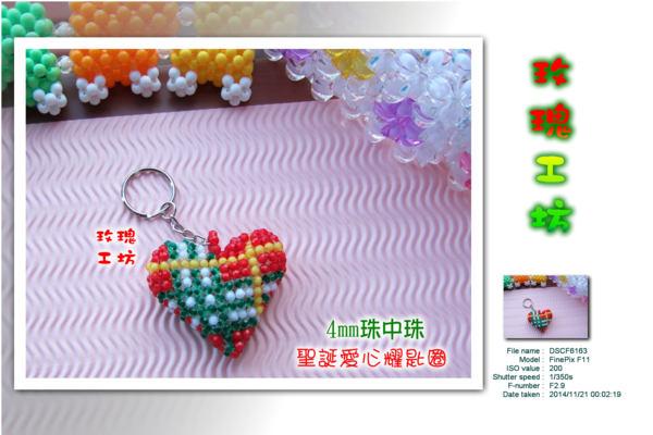 玫瑰工坊【聖誕愛心4mm珠中珠】串珠DIY/串珠表格做法 ...