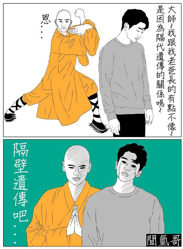 大師我該怎麼辦?幽默大師聞氫哥漫畫 @ ♡ 知足常樂◕‿◕秀秀 隨意窩 ♡  :: 隨意窩 Xuite日誌