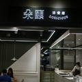 朵頤排餐館 Doricious(京站)