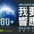 今晚一起落實節能減碳!