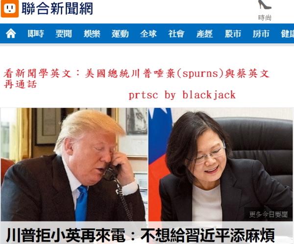 看新聞學英文:美國總統川普唾棄(spurns)與蔡英文再通話