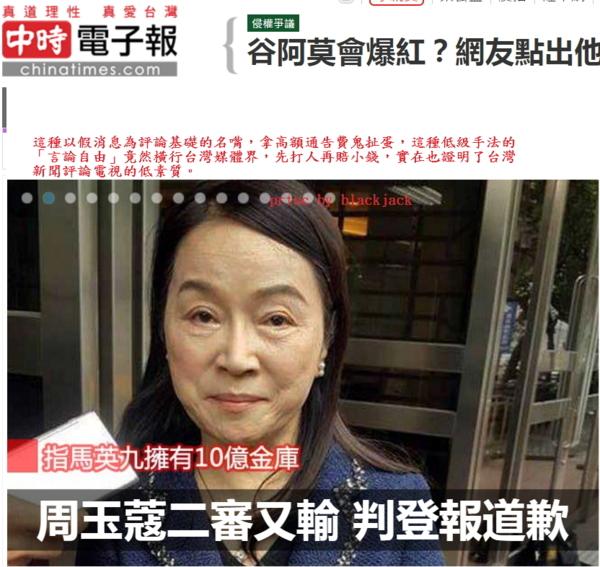 這種以假消息為評論基礎的名嘴,拿高額通告費鬼扯蛋,這種低級手法的「言論自由」竟然橫行台灣媒體界!?