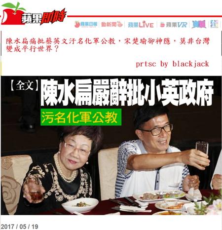 陳水扁痛批蔡英文汙名化軍公教