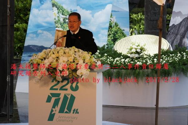 二二八70周年中樞紀念儀式