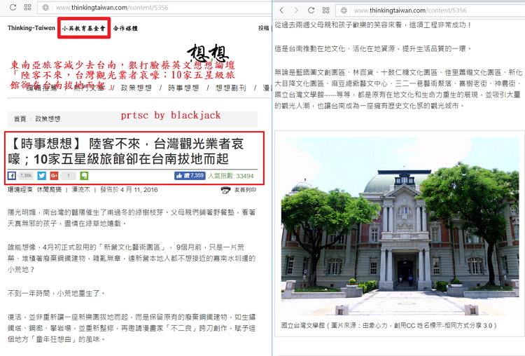 東南亞旅客減少去台南,狠打臉蔡英文想想論壇「陸客不來,台灣觀光業者哀嚎;10家五星級旅館卻在台南拔地而起」