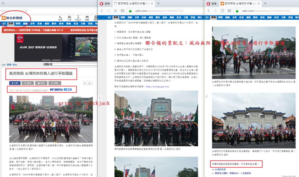聯合報的業配文:風雨無阻 台灣民政府萬人遊行爭取國籍