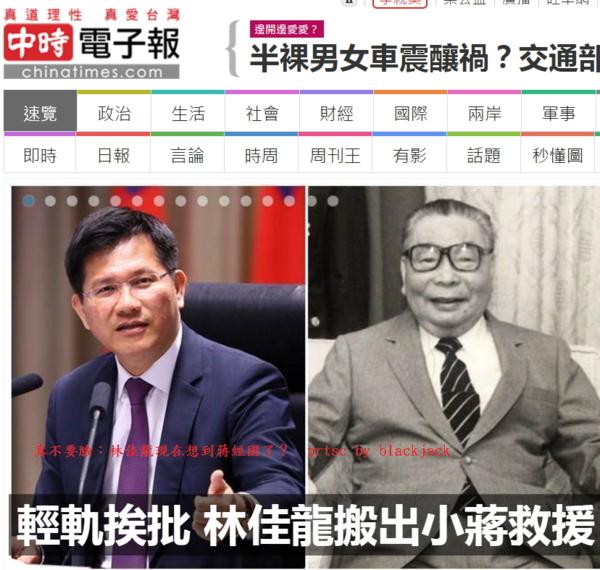 毛治國投書「台灣所需要的交通建設」質疑輕軌,無恥的台中市長林佳龍搬出前總統蔣經國為例,我還以為台獨心中只有八田與一呢?那還砍蔣頭做啥?