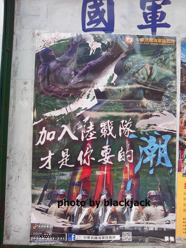 海報不錯,但潮、有缺,就招得到台灣兵?