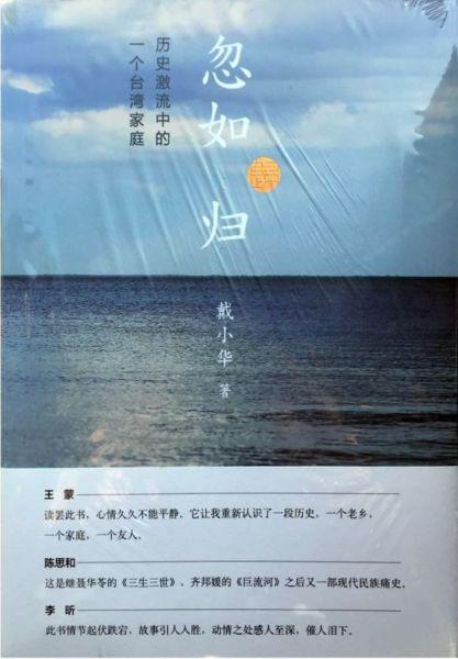 從《巨流河》到《忽如歸》,正如陳菊與蘇慶黎的永別