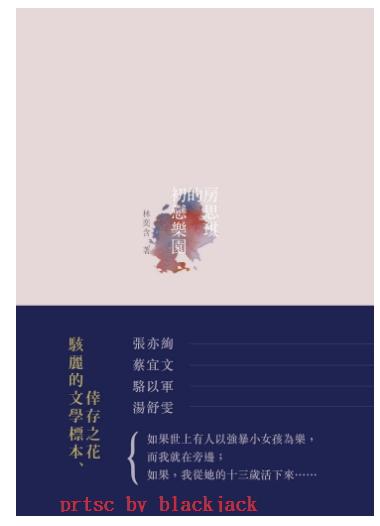 林奕含《房思琪的初戀樂園》讀後感:可怕的補習班狼師,令人窒息的性暴力,愛智的悲劇