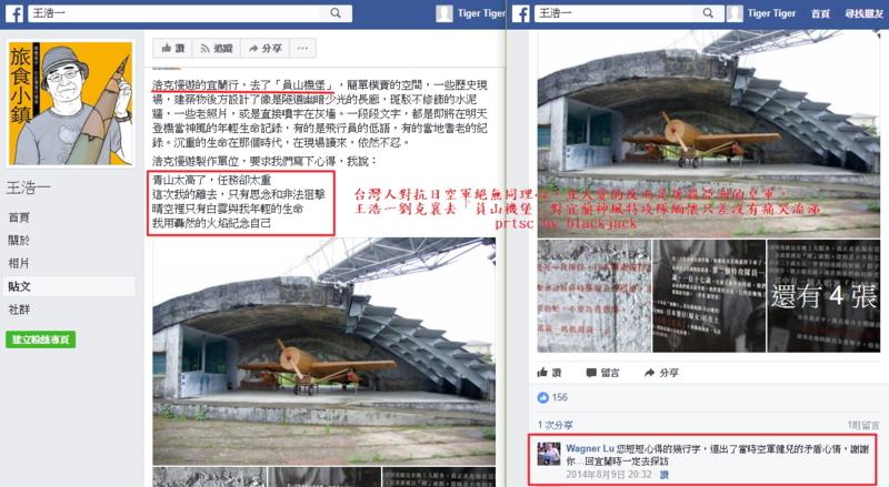 台灣不會感懷抗日空軍烈士,只會緬懷宜蘭神風特攻隊啦!