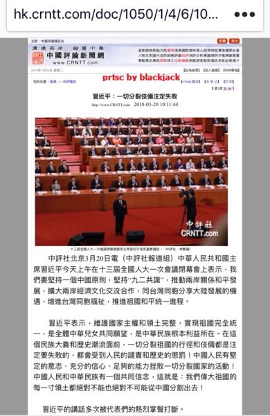 習近平對台獨嚴厲警告與厭世姬被舉報「台獨作家」:大陸民間其實比官方更反台獨