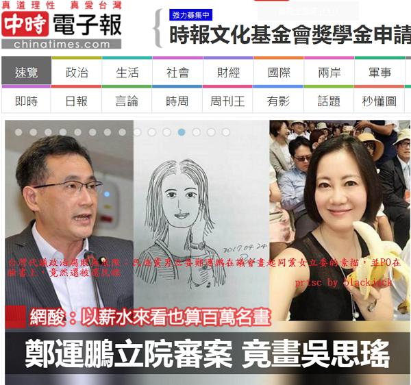 台灣代議政治腐敗無底限:民進黨男立委鄭運鵬在議會畫起同黨女立委的素描,並PO在臉書上,竟然還被選民舔