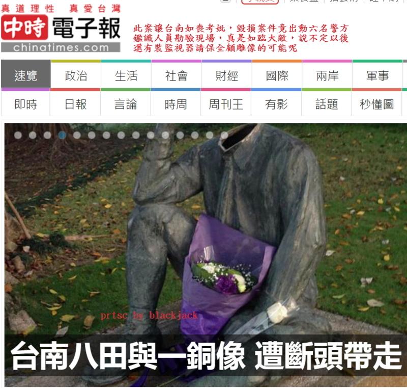 支持八田與一的也不要罵人狗熊,台灣有一堆複製品