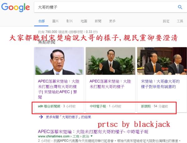親民黨怕死了宋楚瑜把中國叫成「大哥」會惹蔡英文震怒,趕緊派李鴻鈞澄清