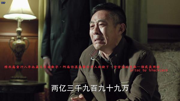 陳水扁貪汙八年也差不多這數字。阿扁你真丟盡台灣人的臉了,堂堂總統竟跟一個處長同級