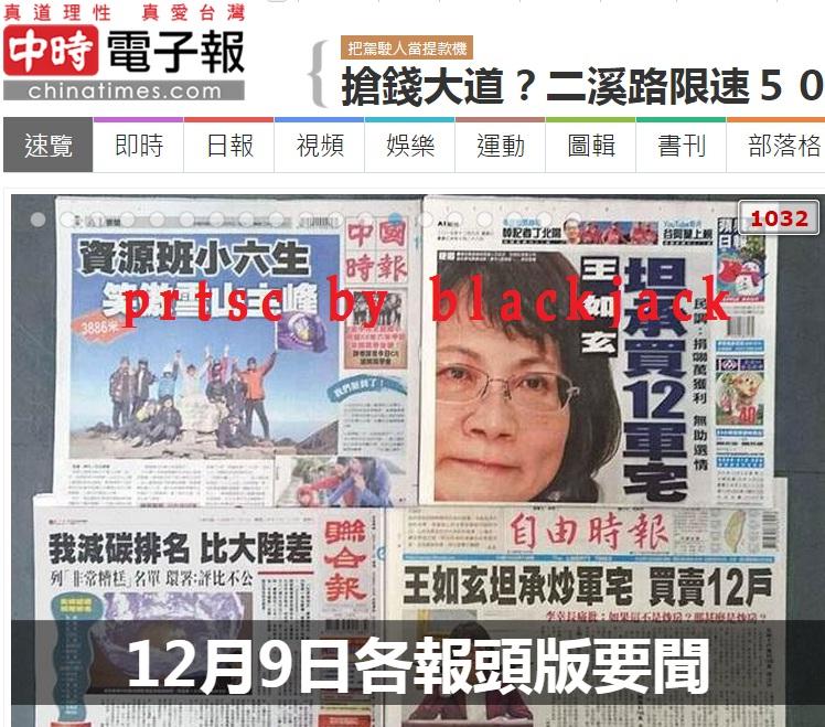 王如玄說明軍宅,聯合報與中國時報不敢放頭條