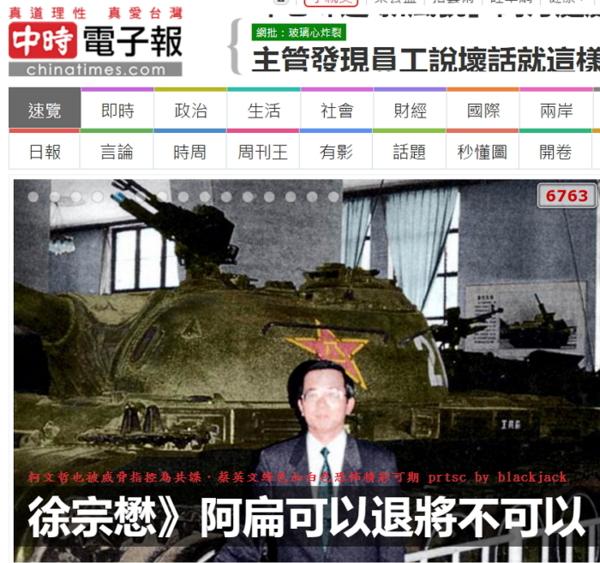 陳水扁與他喜愛的共產黨坦克車