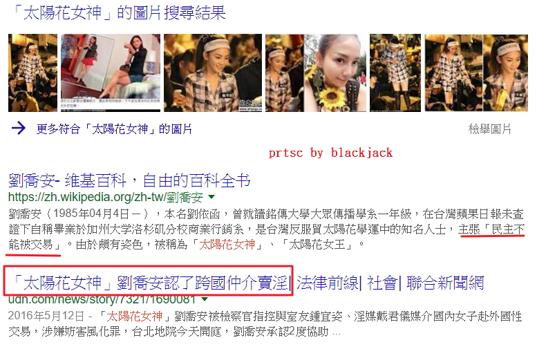 劉喬安,去吧,希望妳從此不要再人口販運跨國賣淫了。