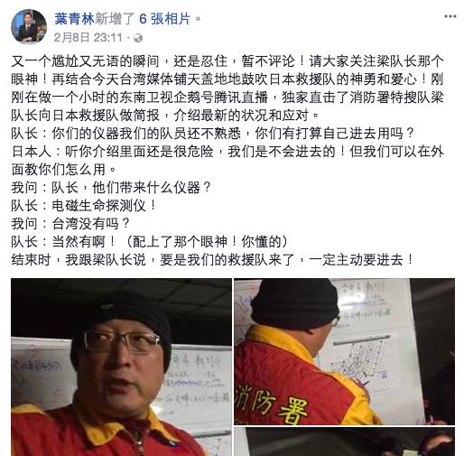 無恥民進黨:蔡英文的陸委會要求大陸記者葉青林撤文,就像宋楚瑜打壓周清月採訪陳文成謀殺案!