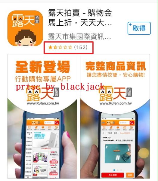 何飛鵬支持太陽花學運的真正原因曝光:因為台灣電商爛又沒有競爭力