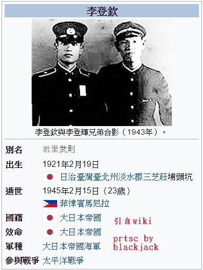 在討論到許多台灣人也否定的「南京大屠殺」時,我也會談李登輝的哥哥李登欽參加的 馬尼拉大屠殺