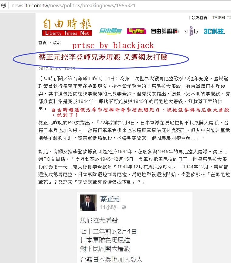 自由時報你再怎麼仇恨蔡正元,也不該拿李登輝家族開玩笑,捏造別人死日,根據總統府發言人黃重諺所言,這是畜生般的行為!!!