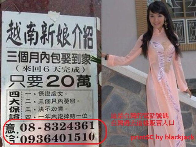 明明是台灣人幹的,卻賴成別人