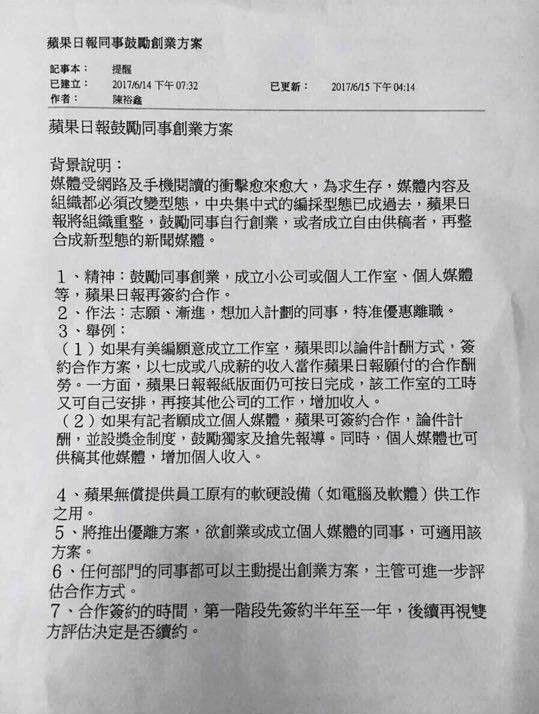 蘋果日報內部文件流出。圖/udn翻攝自社群媒體