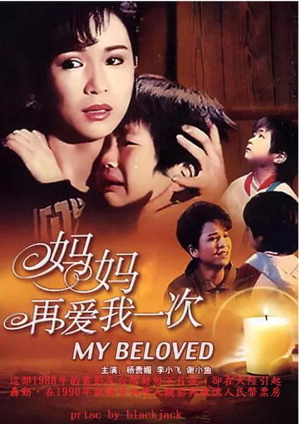 或許是空前絕後的台灣電影:2億人看過的<媽媽再愛我一次>與辛苦照顧中風母親的楊貴媚