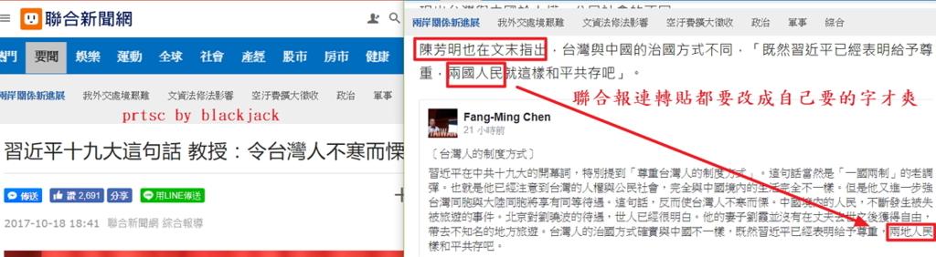 可恥的聯合報在「習近平十九大這句話 教授:令台灣人不寒而慄」造假