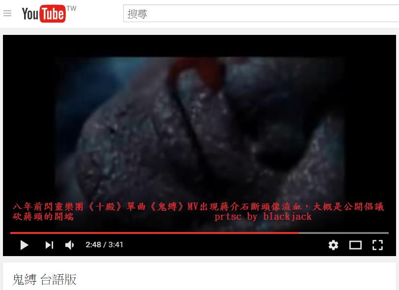 八年前閃靈樂團《十殿》單曲《鬼縛》MV出現蔣介石斷頭像流血,大概是公開倡議砍蔣頭的開端