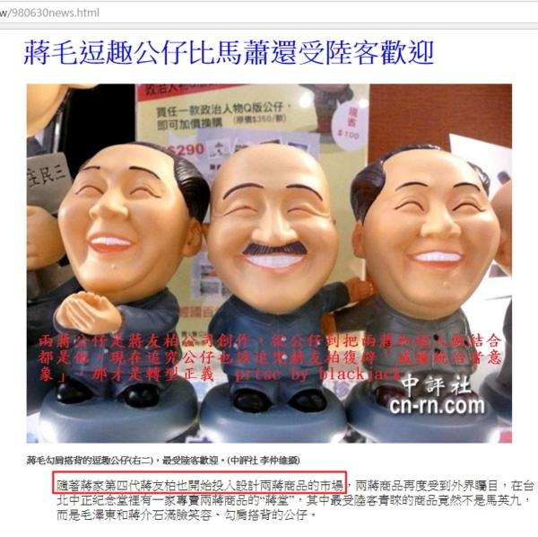 民進黨市長鄭文燦愛死蔣介石了,公然挑戰蔡英文的文化部說公仔有威權幽靈的說法,堅持要賣到底不下架
