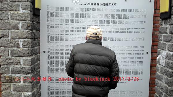 二二八紀念館牆上的受難者名單,其實上面的人未必於228前後死亡,,像前「二七部隊」部隊長鐘逸人仍然健在。