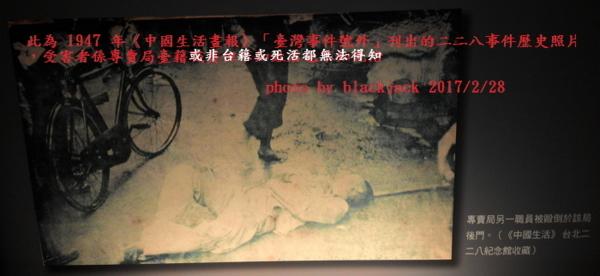 1947 年《中國生活畫報》「臺灣事件號外」刊出的二二八事件歷史照片,受害者係專賣局臺籍職員或非台籍或死活都無法得知