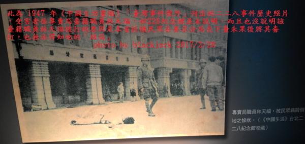 1947 年《中國生活畫報》「臺灣事件號外」刊出的二二八事件歷史照片,根據我搜尋到的資料,第一張照片受害者係專賣局臺籍職員林天福,但228紀念館並未說明,而且也沒說明臺籍職員林天福被打的原因是本省抗議民眾在要求分局長下臺未果後將其毒打,也無法得知他的「結局」。