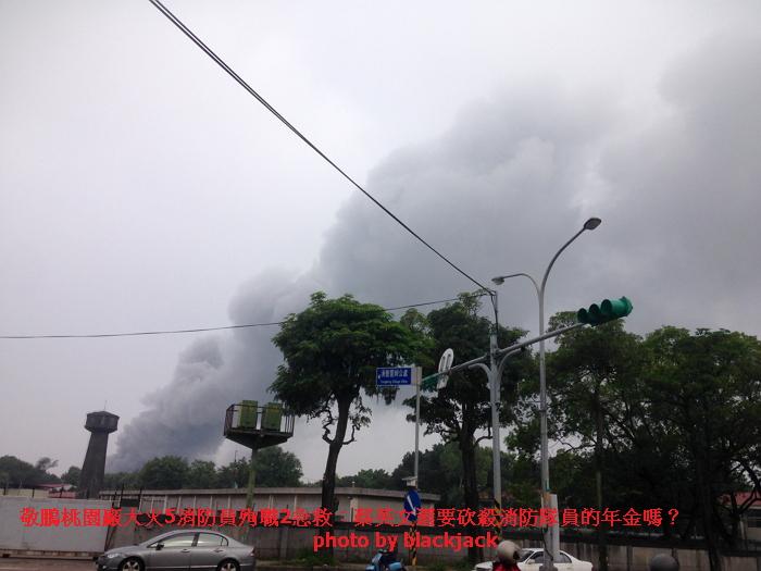敬鵬桃園廠大火5消防員殉職2急救:蔡英文還要砍殺消防隊員的年金嗎?