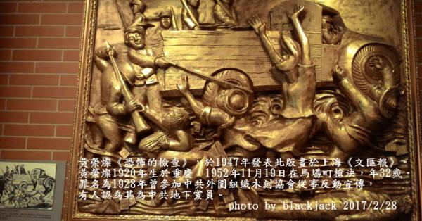 2000年,高雄歷史博物館以黃榮燦的版畫介紹二二八,許雪姬認為「這種種的吊詭都不是一言可以道盡」,並用「甚至要在二二八帶隊去追悼黃榮燦」這語氣表示她的不滿,她因此呼籲「請大家用點心協助監督台北市二二八紀念館,否則有一天我們會失去以台灣人的立場為主的二二八解釋權。」