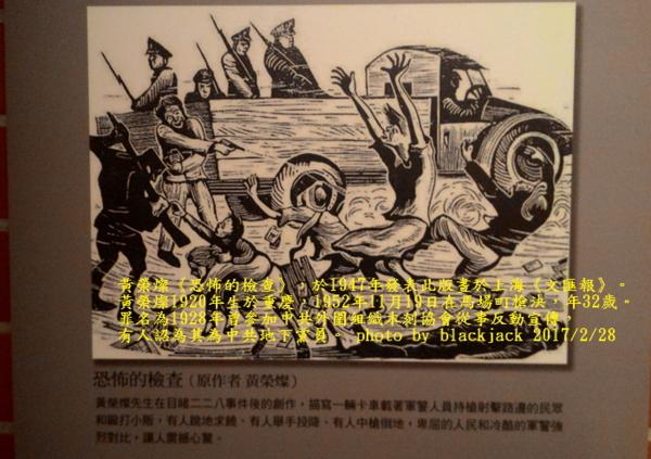 """黃榮燦,根據中國社會科學院近代史研究所研究員、歷史學博士褚靜濤的考究,黃榮燦加入過中國共産黨。在1947的二二八後,其以筆名""""力軍""""創作了版畫《恐怖的檢查——臺灣二二八事件》(1418.3cm)刊登在中國共産黨創辦的上海《文匯報》上。"""